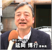 神石よつば会 延岡 博之 理事長